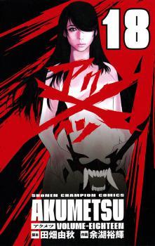 Akumetsu Manga