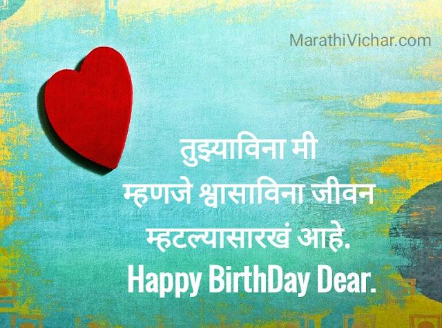 wife birthday wishes marathi