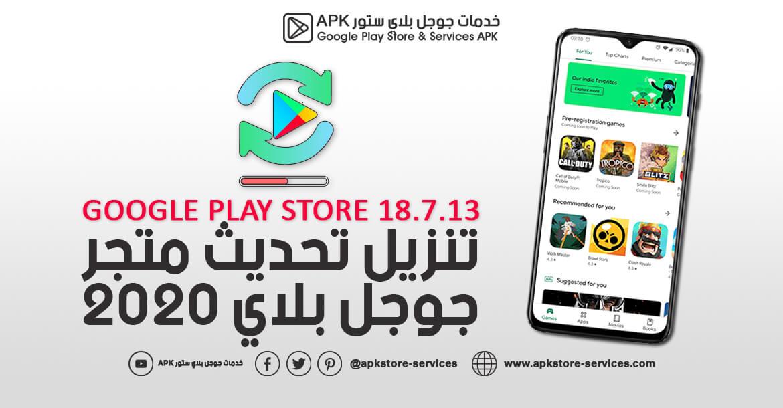 تحديث متجر جوجل بلاي 2020 - تنزيل Google Play Store 18.7.13 أخر إصدار
