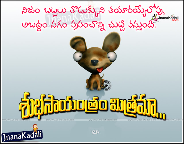 Best Telugu Good Evening Quotes and Thoughts, Latest Telugu Good Evening Quotations and Whatsapp Quotes, Latest Good Evening Telugu Pictures and nice Wallpapers, Latest Telugu Good Inspiring Friendship Quotes Pictures. Telugu Good Evening Wallpapers.
