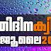 Kerala PSC   11 Jul 2021   Online LD Clerk Exam Preparation - Quiz-59