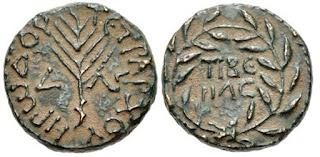 Ирод Антипа Монети от Тивериада