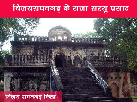 आजादी की लड़ाई में विजयराघवगढ़ का योगदान