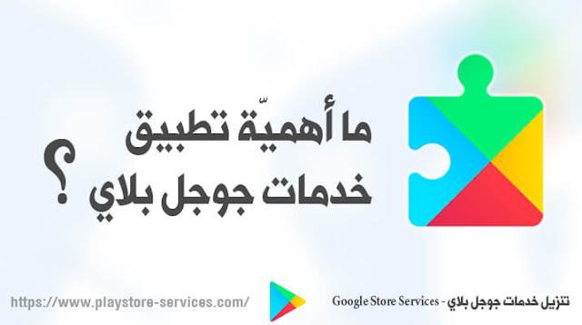ما أهميّة تطبيق خدمات جوجل بلاي ؟