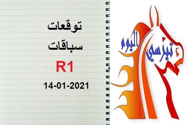 توقعات R1 الخميس 14 يناير 2021