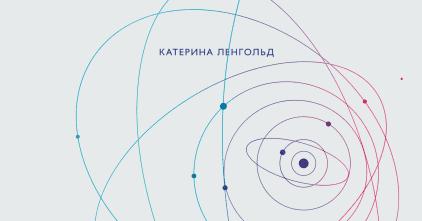 Книга: Катерина Ленгольд. Просто Космос