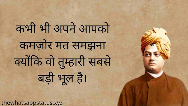 Poweful Swami Vivekananda motivational quotes in hindi