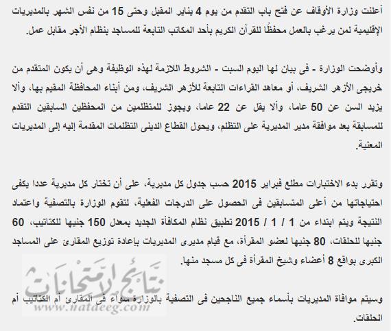 اعلان وظائف وزارة الاوقاف المصريه خلال شهر يناير 2015 والشروط والتفاصيل