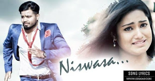 niswasa to bina mora chalena lyrics