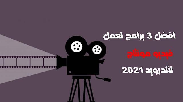 برنامج لتصميم فيديوهات