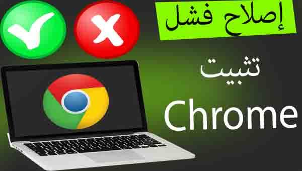 إصلاح فشل تثبيت Chrome