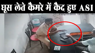 10 हजार रुपये घूस लेते कैमरे में कैद हुए ASI, SP बोले- लेंगे सख्त एक्शन