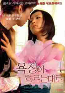 Mother of the friend (2008)