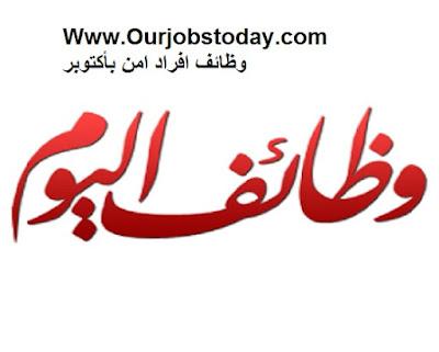 وظائف أفراد أمن للعمل بموقع ب 6 أكتوبر الراتب 2800 جنية مصرى