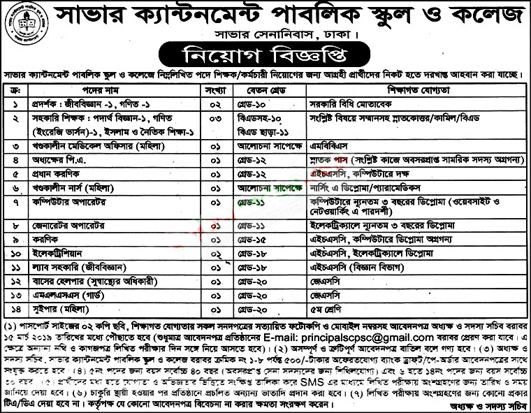 Savar Cantonment Public School and College Job Circular 2019