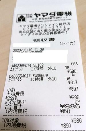 ヤマダ電機 テックランドサンシャイン神戸店 2020/5/19 のレシート