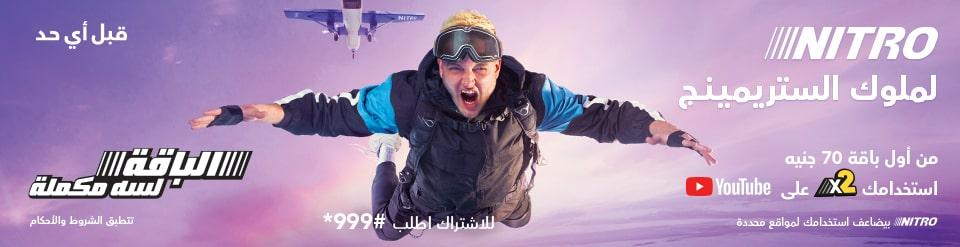 جميع باقات انترنت وى - المصرية للاتصالات WE