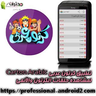تحميل تطبيق كرتون عربي Carton Arabic لمشاهدة حلقات الكرتون والأنمي.