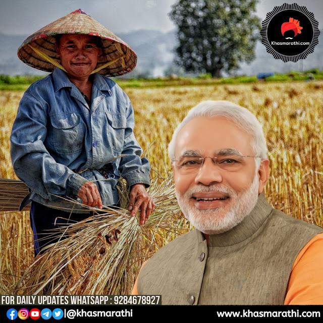 शेतकऱ्यांच्या खात्यात जमा होत आहेत २००० रुपये | पैसे जमा झाले की नाहीत हे कसे समजेल ? || खासमराठी | शेती