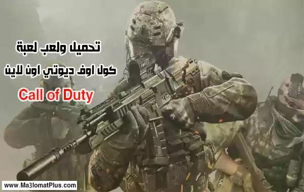 تحميل ولعب لعبة  كول اوف ديوتي اون لاين | Call of Duty
