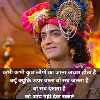 Sumedh Mudgalkar Quotes - Shayari Quotes