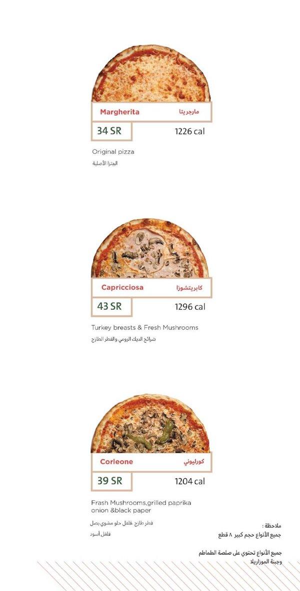 منيو رونالدوز بيتزا