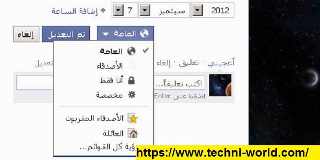 كيف تخفي معلوماتك الخاصة في الفيسبوك Facebook من الغرباء