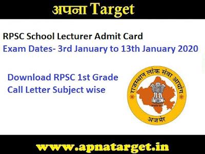 RPSC 1st Grade Teacher admit Card 2020