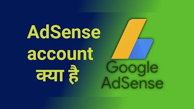Google AdSense account क्या है