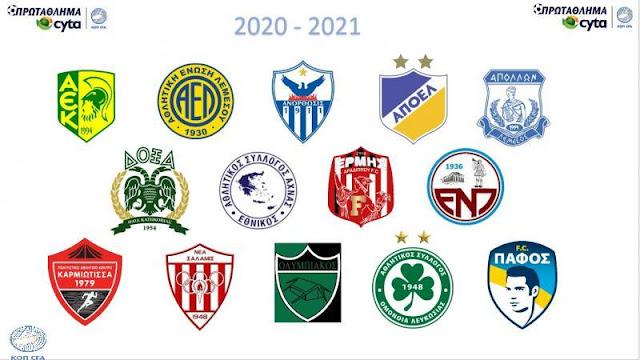 Επιστροφή στη δράση, όλες οι λεπτομέρειες για το πρωτάθλημα Cyta 2020-2021