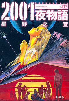 2001 Nights Manga