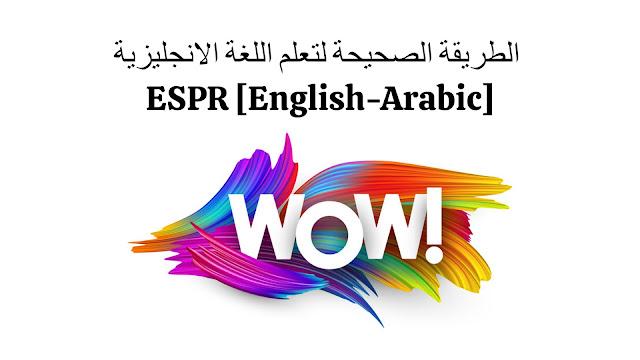 الطريقة الصحيحة لتعلم اللغة الانجليزية ESPR [English-Arabic]