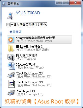 1 2 - 【圖文教學】Asus 手機 ROOT 超簡單!(以Z551ML/Android 5.0 為例)