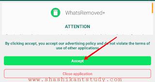 whatsapp-par-send-kiya-gaya-delete-msg-kaise-dekhe