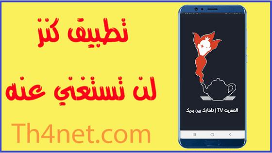 تحميل تطبيق al-ifrit tv apk لمشاهدة القنوات للأندرويد