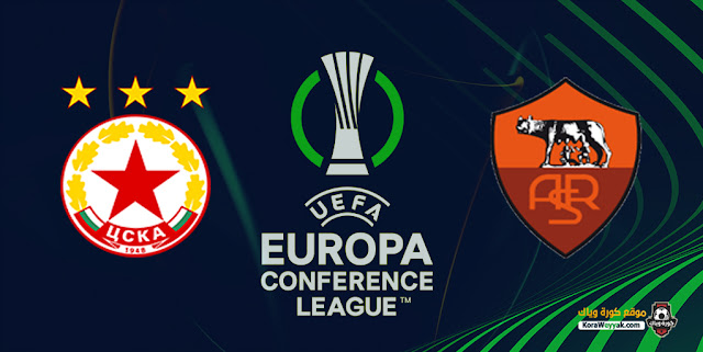 نتيجة مباراة روما وسسكا صوفيا اليوم 16 سبتمبر 2021 في دوري المؤتمر الأوروبي