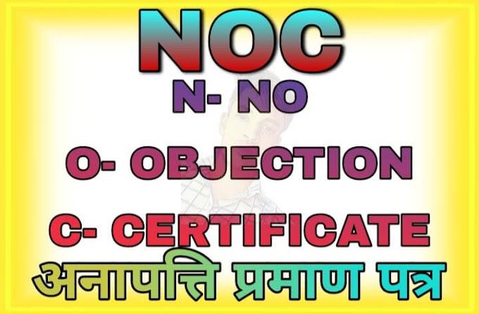 NOC Full form । NOC का Full form । NOC का मतलब क्या होता है । Noc क्या है? हिन्दी में जाने।