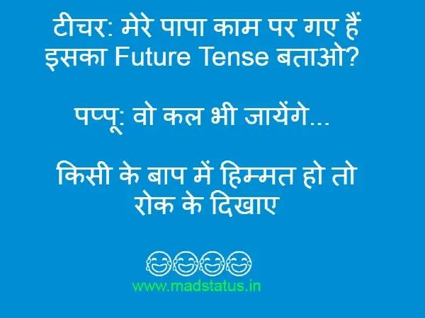 majedar jokes in hindi | majedar chutkule hindi me