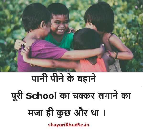School Shayari Pic, School Shayari Dp, School Shayari Photo