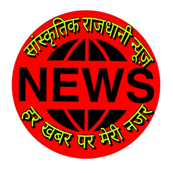 Sanskritik Rajdhani News.com सांस्कृतिक राजधानी News www.sanskritikrajdhaninews.com youtube