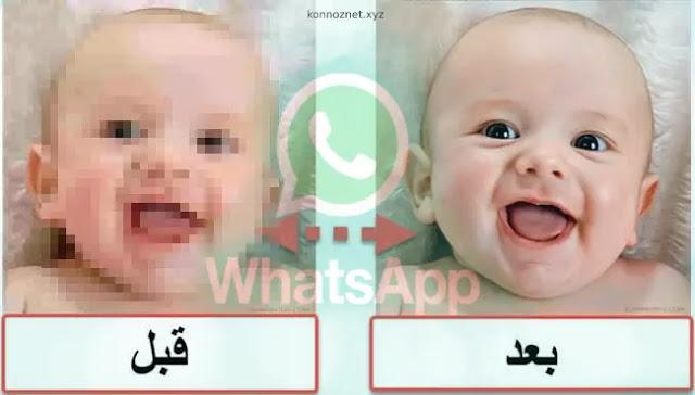 حل مشكلة جودة الصور في الواتساب Whatsapp