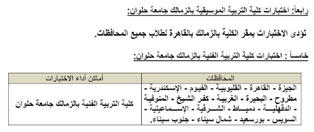 أماكن اختبارات القدرات بكلية التربية الموسيقية بالزمالك جامعة حلوان