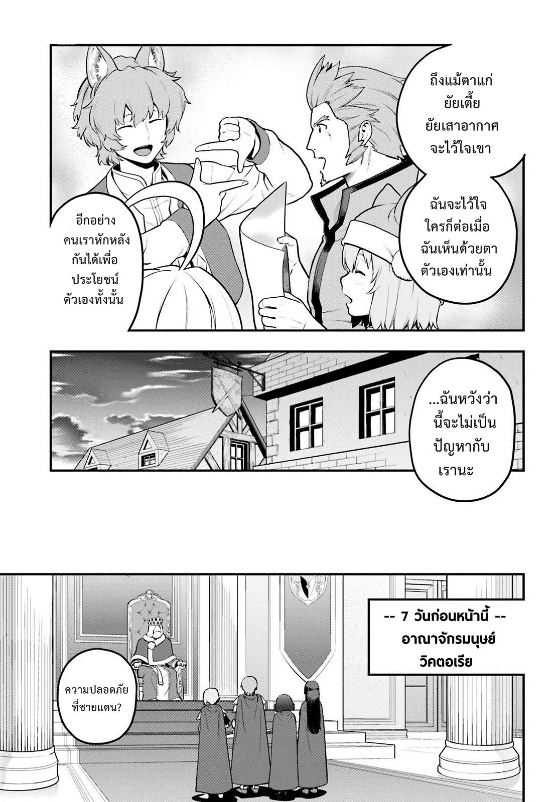 อ่านการ์ตูน Konjiki no Word Master 17 ภาพที่ 29
