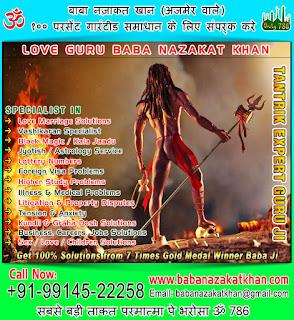 Ex Girlfriend Vashikaran Specialist in India Punjab Ludhiana +91-99145-22258 +91-78892-79482 http://www.babanazakatkhan.com