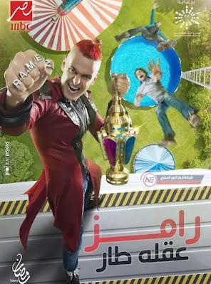 """حصري الان.. الإعلان الرسمي لبرنامج رامز جلال في مقلب """"رامز عقله طار"""" رمضان 2021علي قناة mbc مصر"""
