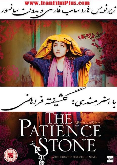 فیلم زیرنویس فارسی: سنگ صبور - گلشیفته فراهانی (2012) The Patience Stone
