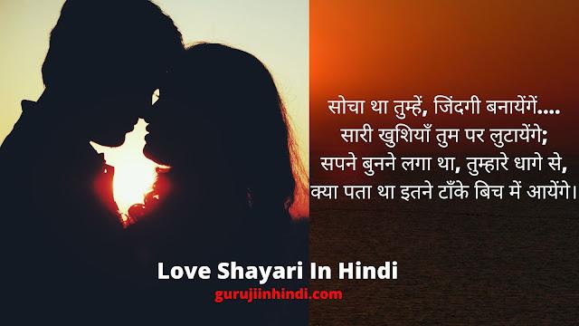 Love Shayari- सोचा था तुम्हें, जिंदगी बनायेंगें.