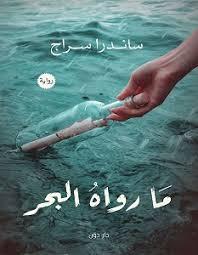 تحميل و قراءه رواية ما وراء البحر pdf مجانا برابط مباشر