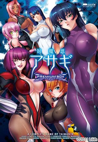 [2011~2019][Anime Lilith & Black Lilith & Lilith Soft] Taimanin Asagi Premium Box [18+]