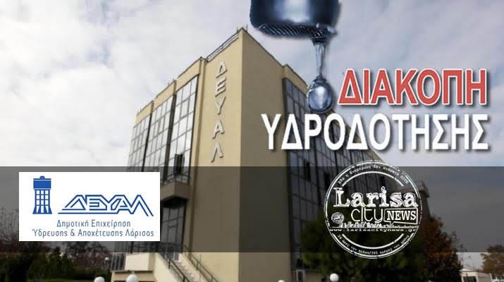 Διακοπές υδροδότησης την Κυριακή στη Λάρισα
